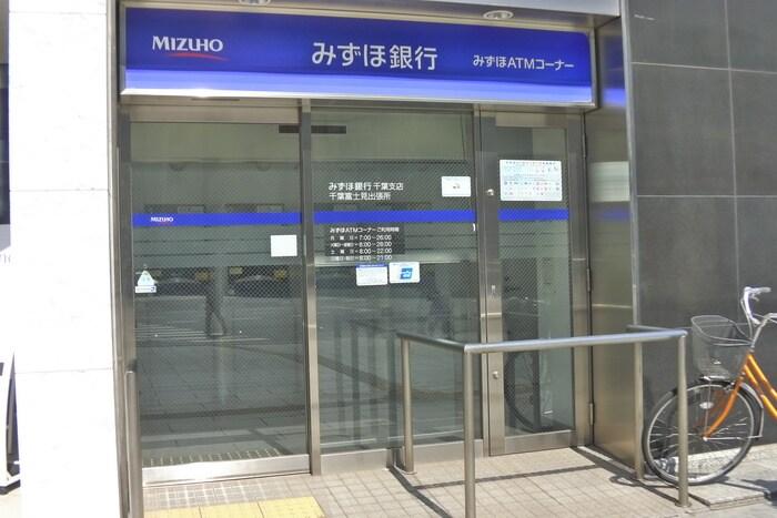みずほ銀行(銀行)まで700m