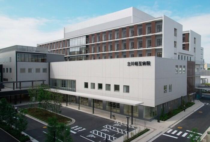 立川相互病院(病院)まで450m