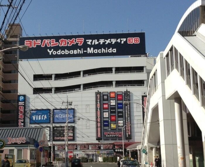 ヨドバシカメラマルチメディア町田(電気量販店/ホームセンター)まで422m