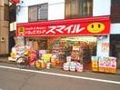 ドラッグストアスマイル東長崎2号店(ドラッグストア)まで409m