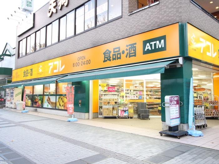 アコレふじみ野西口店(スーパー)まで150m