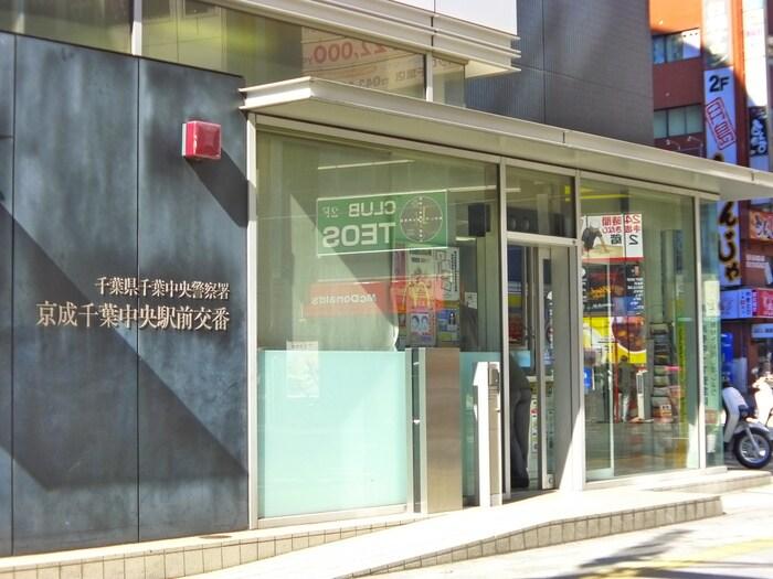 京成千葉中央駅前交番(警察署/交番)まで253m