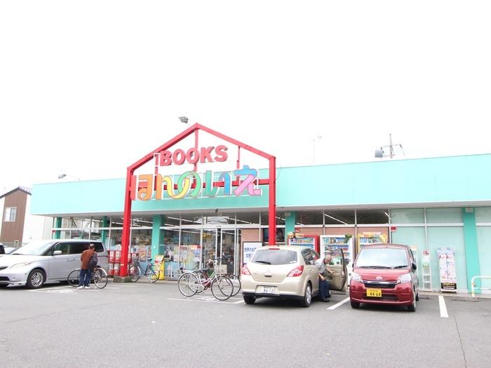 宮脇書店(本屋)まで675m