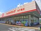 リブレ京成(スーパー)まで650m