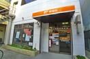 南行徳郵便局(郵便局)まで206m
