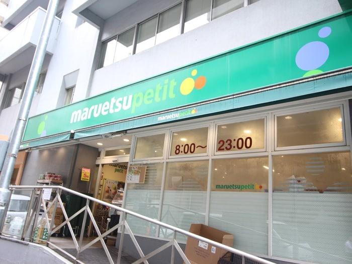 マルエツプチ 神田神保町二丁目店(スーパー)まで354m