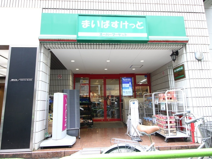 まいばすけっと 神田神保町店(スーパー)まで409m