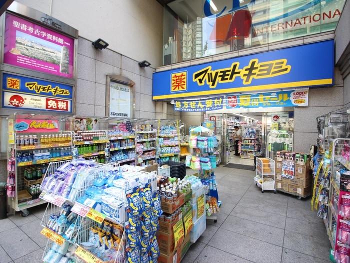 マツモトキヨシ 御茶ノ水駿河台店(ドラッグストア)まで486m