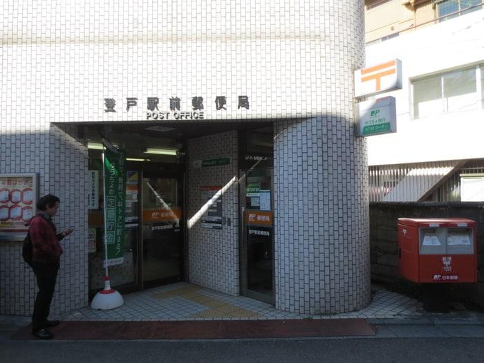 登戸駅前郵便局(郵便局)まで350m