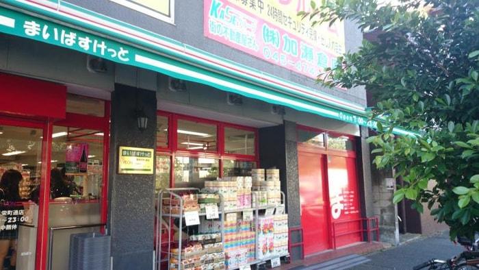 まいばすけっと鶴見栄町通店(スーパー)まで210m