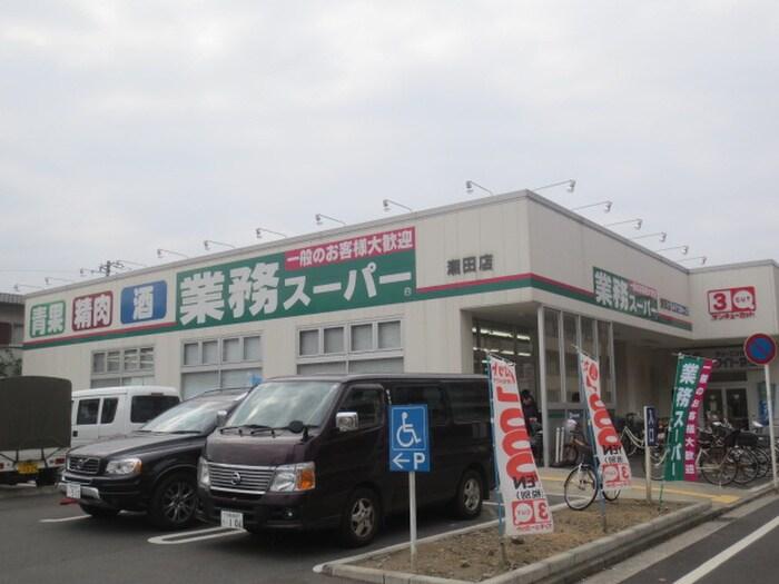 業務スーパー 潮田店(スーパー)まで231m