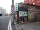 浅川薬局(ドラッグストア)まで535m