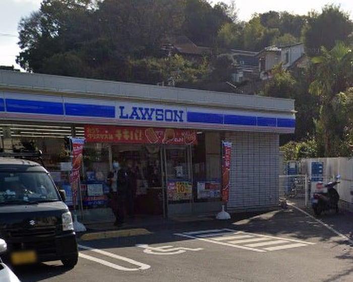 ローソン 逗子池子二丁目店(コンビニ)まで50m