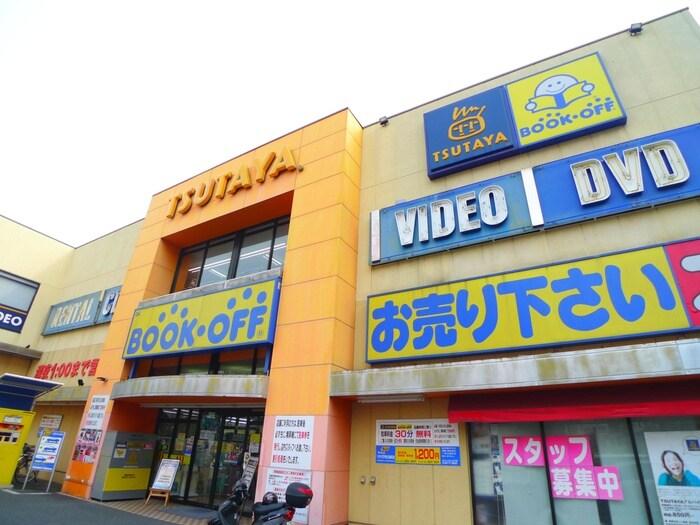 ツタヤ・ブックオフ(ビデオ/DVD)まで600m