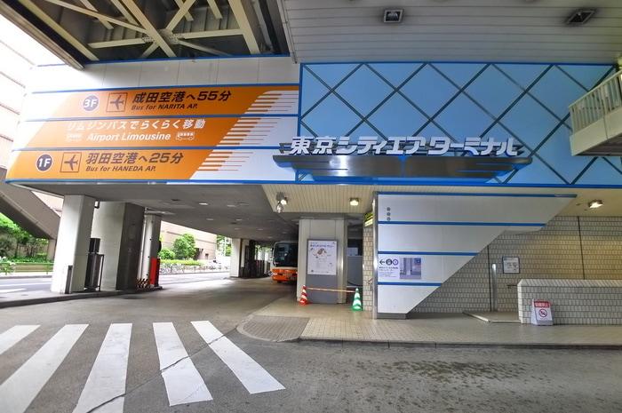 東京エアシティターミナル(公園)まで1200m