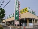 業務スーパー 町田図師店(スーパー)まで921m