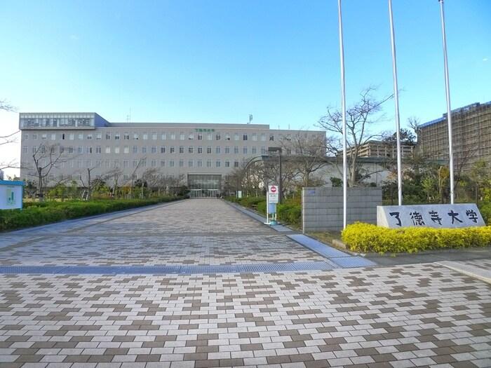 了徳寺大学(大学/短大/専門学校)まで2500m