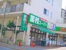 業務スーパー柴崎店(スーパー)まで800m