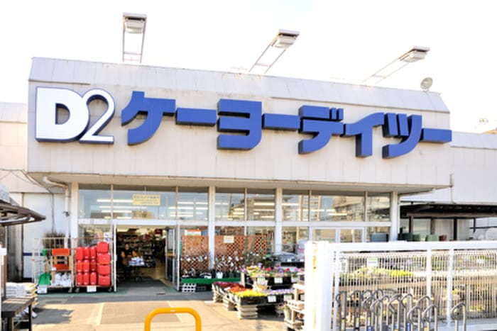 ケーヨーデイツー(電気量販店/ホームセンター)まで537m