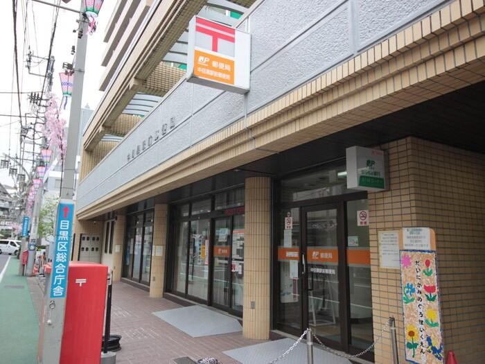 中目黒駅前郵便局(郵便局)まで120m