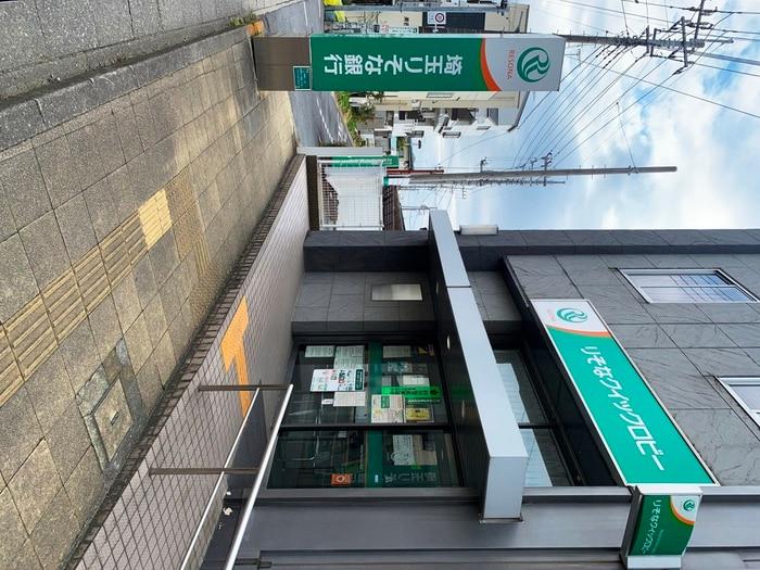 埼玉りそな(銀行)まで330m