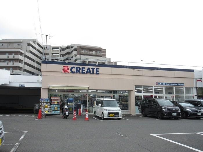 クリエイトSD 町田小川店(徒歩8分)(ドラッグストア)まで777m