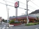 ガスト つくし野店(徒歩14分)(その他飲食(ファミレスなど))まで1100m