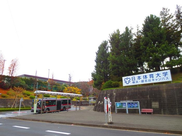 日本体育大学(大学/短大/専門学校)まで3500m