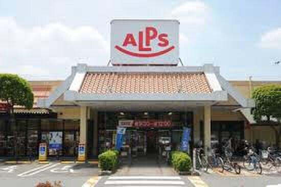 SUPER ALPS(スーパーアルプス) はざま店(スーパー)まで516m