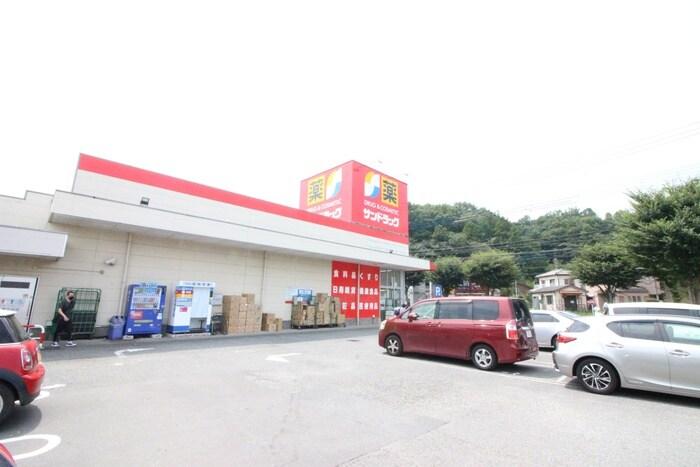 サンドラッグ 和田店(ドラッグストア)まで1000m