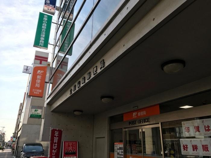 立川柴崎郵便局(郵便局)まで350m