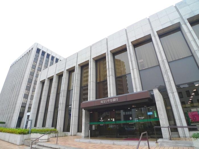 埼玉りそな銀行(銀行)まで260m
