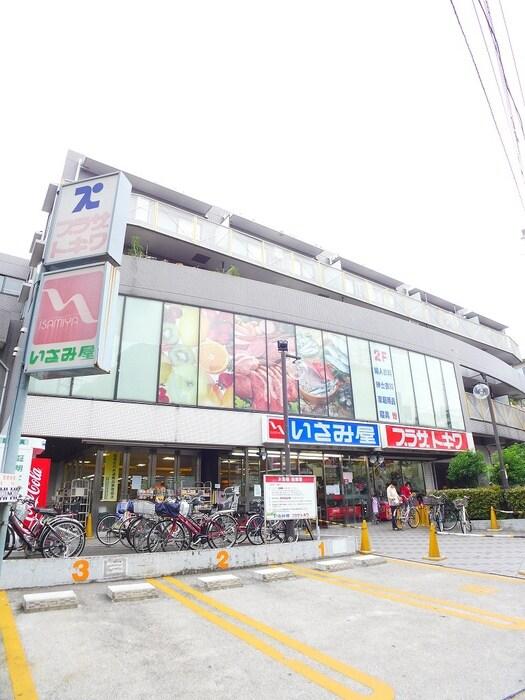いさみ屋小竹向原店(スーパー)まで1000m