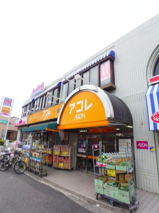 アコレ小竹向原店(スーパー)まで1150m