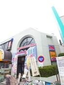 ジョナサン小茂根店(その他飲食(ファミレスなど))まで1150m