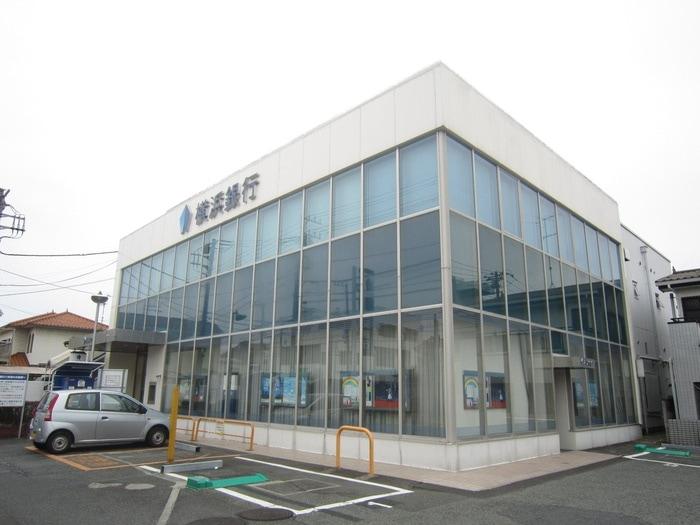 横浜銀行 二宮支店(銀行)まで275m
