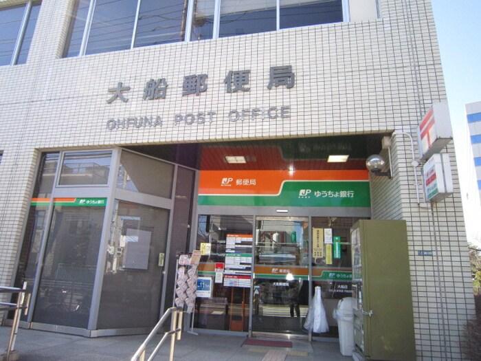 大船郵便局(郵便局)まで487m