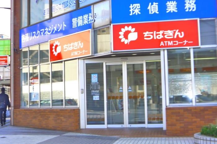 千葉銀行(銀行)まで700m