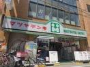 マツヤデンキ(電気量販店/ホームセンター)まで651m