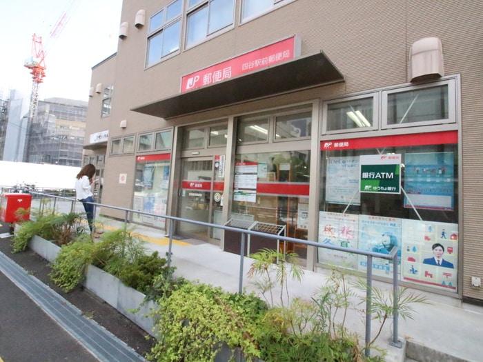 四谷駅前局(郵便局)まで340m