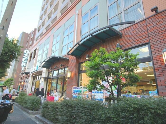 オオゼキ野沢店(スーパー)まで330m
