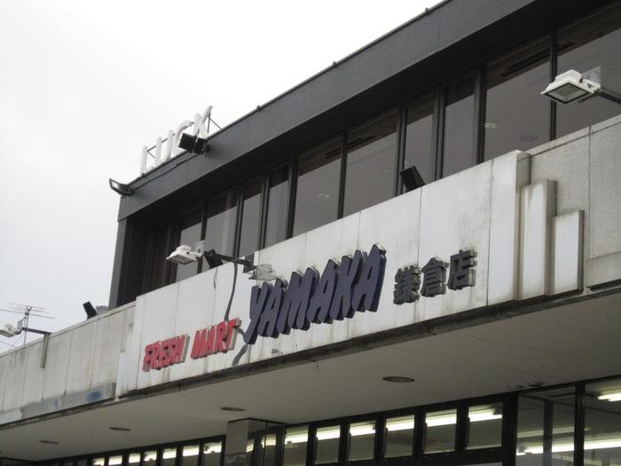 やまか鎌倉店(スーパー)まで200m