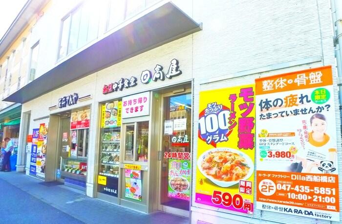 駅前飲食店(その他飲食(ファミレスなど))まで318m