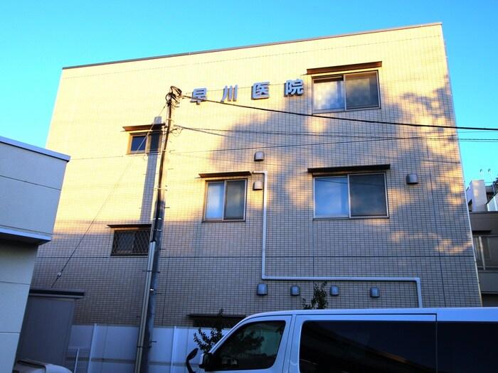 早川医院(病院)まで160m