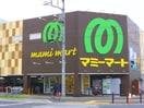 マミーマート南中野店(スーパー)まで850m