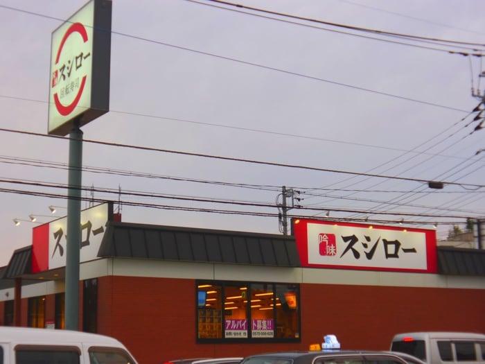 スシロー大宮店(その他飲食(ファミレスなど))まで400m