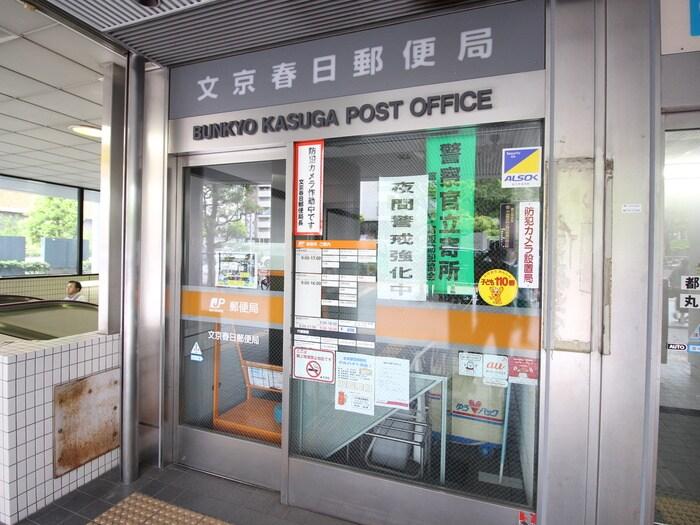 文京春日郵便局(郵便局)まで254m