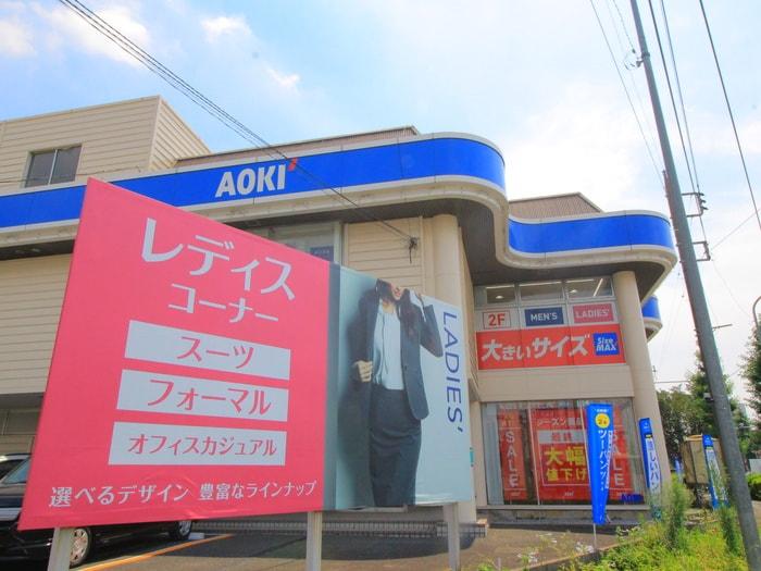 AOKI(スーパー)まで187m