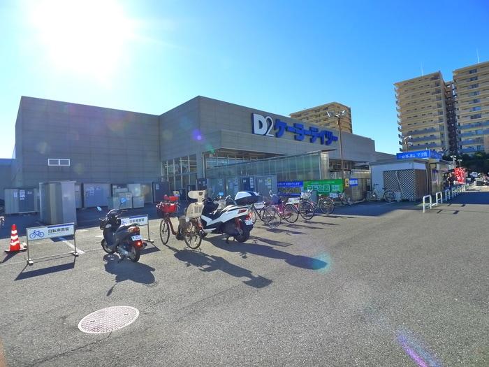 ケーヨーデーツー(電気量販店/ホームセンター)まで1510m