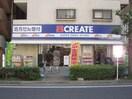 クリエイトエス・ディー横浜反町店(ドラッグストア)まで496m